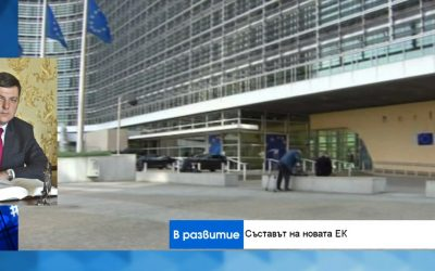 The Bulgarian portfolio in the new European Commission does not allow large projects in the short term